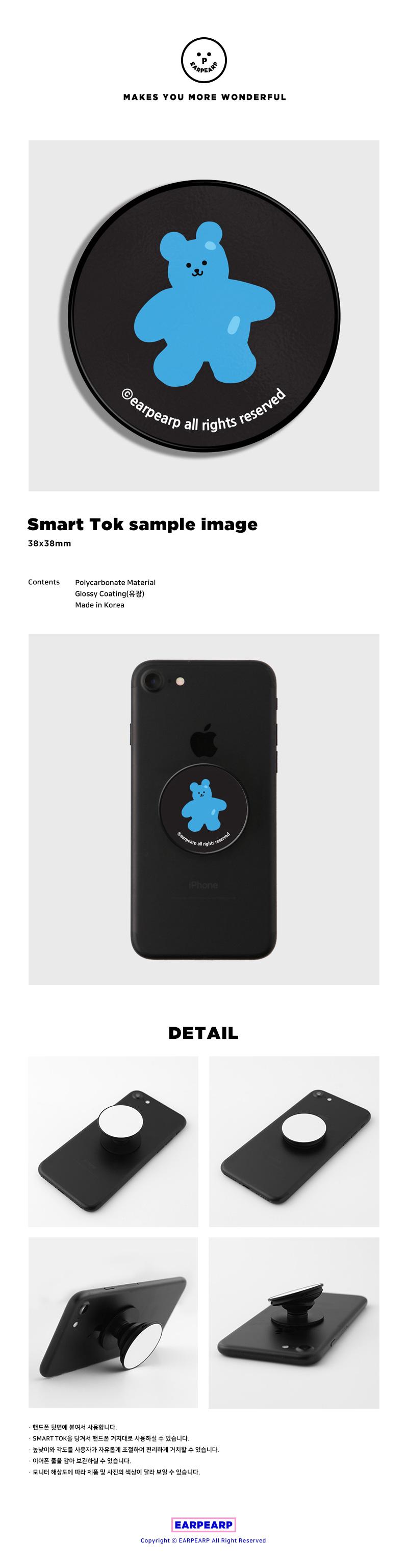 어프어프(EARPEARP) Color bear-black(스마트톡)